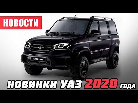 Новости УАЗ 2020 года и какие новинки ждать от завода
