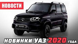 Download Новости УАЗ 2020 года и какие новинки ждать от завода Mp3 and Videos