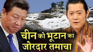 भूटान ने डोकलाम पर चीन को बेनकाब करके रख दिया - INDIA NEWS VIRAL