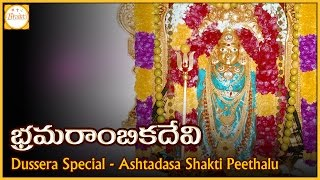Dussehra 2017   Bhramarambika Devi Temple @ Srisailam   Ashta Dasa Shakti Peethalu