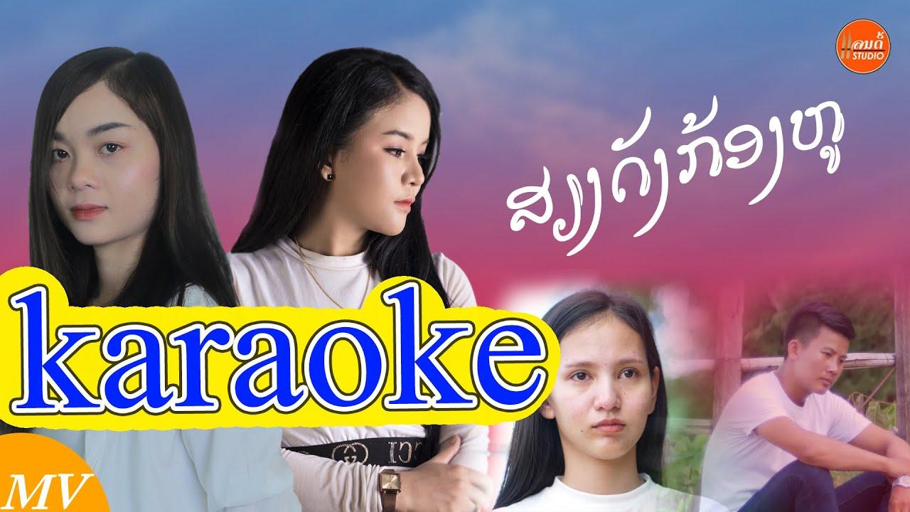 ສຽງດັງກ້ອງຫູ karaoke || เสียงดังก้องหู คาราโอเกะ - ແລນດີ້ ສີສຸພອນ Ft ຟ້າ ທະວີພອນ