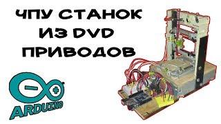 Станок Чпу из CD-Rom DVD-Rom программная часть 3/4