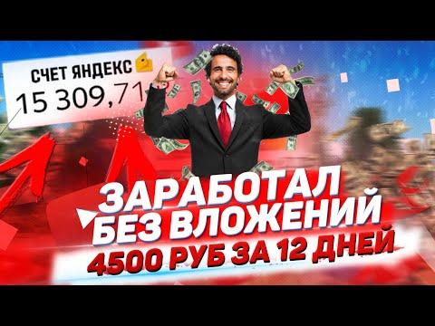 😎Заработал 4500 рублей за 12 дней / Заработок в интернете без вложений