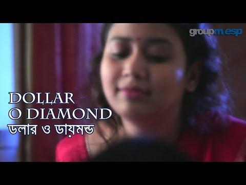Bangla Natok - Dollar O Diamond (ডলার ও ডায়মন্ড)