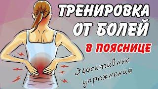 Упражнения от болей в пояснице | Как избавиться от боли в пояснице в домашних условиях