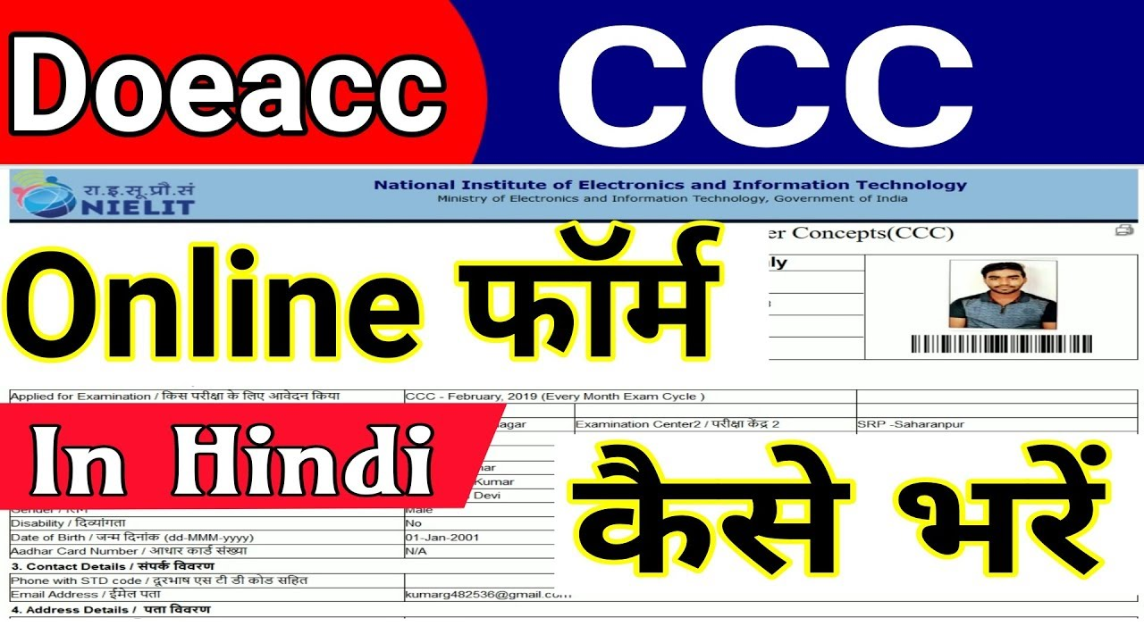 ccc exam result september 2019