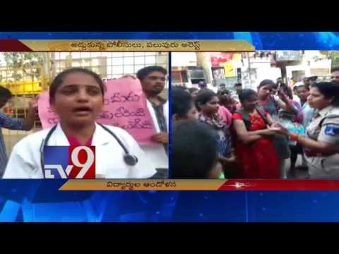 Police arrests protesting Veterinary students in Hyderabad - TV9
