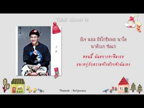 [THAISUB] GOT7 JB & MARK & YOUNGJAE - Think About It Mp3