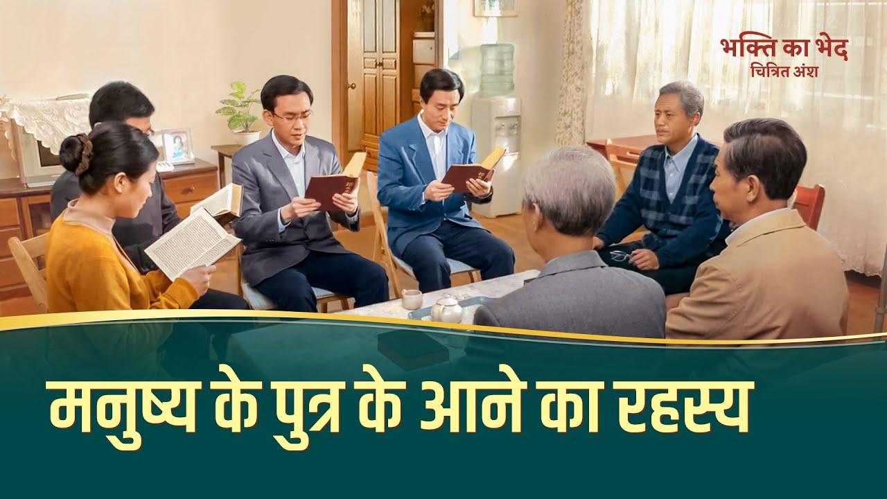 """Hindi Christian Movie """"भक्ति का भेद"""" अंश 1 : मनुष्य के पुत्र के आने का रहस्य"""