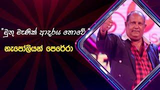 Muthu Manik Adaraya Nowe | Napoleon Perera | Derana 60 Plus ( Season 03 ) Thumbnail