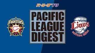 ファイターズ対ライオンズ(札幌ドーム)の試合ダイジェスト動画。 2017/0...