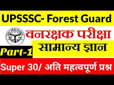 UPSSSC Forest Guard Gk Super 30 || सामान्य ज्ञान || UPSSSC Forest Guard Exam Date 2020