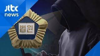 속도 내는 '박사방' 수사…조주빈 출금책 '부따' 영장심사 / JTBC 아침&