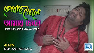 Kothay Gele Amay Fele | কোথায় গেলে আমায় ফেলে | New Bengali Folk Song 2018 | Monojit Singh
