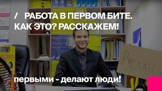 видео Первый БИТ   Computerworld Россия