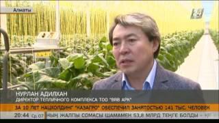 видео В казахстане построят современные тепличные комплексы