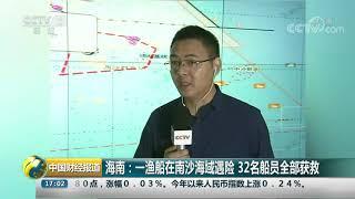 [中国财经报道]海南:一渔船在南沙海域遇险 32名船员全部获救| CCTV财经