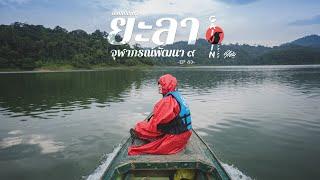 The Gaijin Trips แบกเป้เที่ยวคนเดียว EP43 ยะลา จุฬาภรณ์พัฒนา๙ 2วัน 1คืน