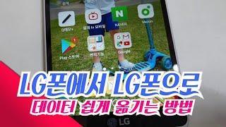 엘지폰에서 엘지폰으로 데이터 쉽게 옮기기와 카톡 백업하기 : LG모바일스위치