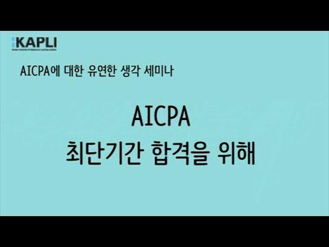 [2015] AICPA에 대한 유연한 생각 - 최단기간 합격을 위해