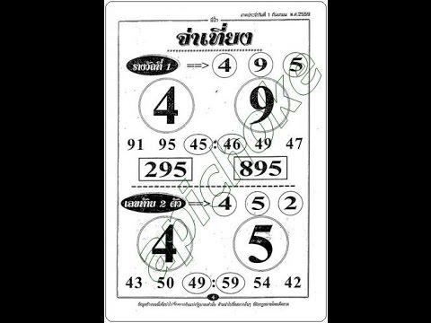 หวยเด็ดเลขเด็ดงวดนี้-ที่สุดในโลก งวด 01/09/59
