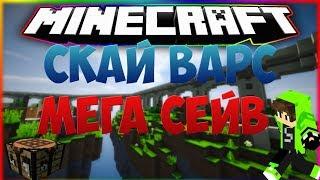 СКАЙ ВАРС САМЫЙ ЛУЧШИЙ СЕЙВ В МИРЕ! (Minecraft SkyWars)