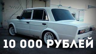 Выбираю Машину на Avito за 10.000 рублей