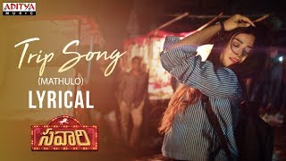 Trip Song (Mathulo) Lyrical || Savaari Songs || Shekar Chandra || Nandu, Priyanka Sharma