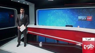TOLOnews 10pm News 18 October 2016 /طلوع نیوز، خبر ساعت ده، ۲۷ میزان ۱۳۹۵