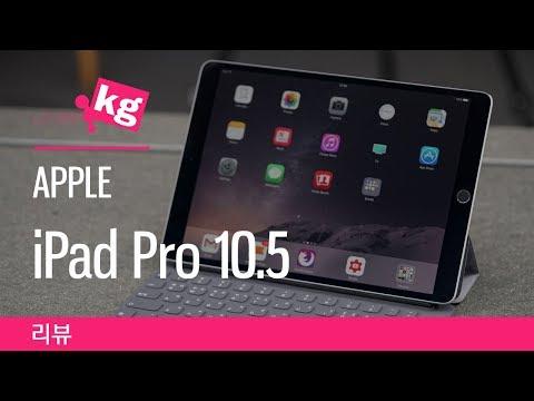 애플 아이패드 프로 10.5 리뷰: 프로 방콕러 [4K]