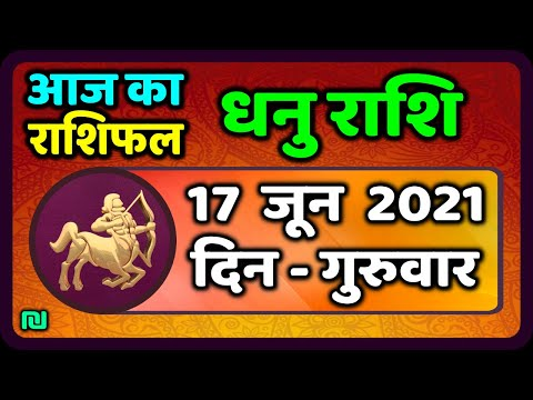 धनु राशि 17 जून  गुरुवार | Dhanu Rashi Aaj Ka Dhanu Rashifal | Dhanu Rashi 17 June 2021