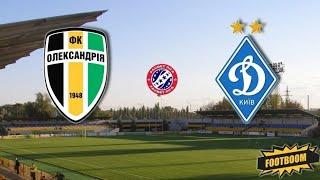 Прогноз на матч Чемпионата Украины Александрия Динамо Киев смотреть онлайн бесплатно 12 07 2020