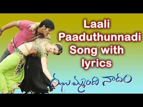 Laali Paaduthunnadi Song With Lyrics - Jhummandi Naadam Movie Songs - Manoj Manchu, Taapsee Pannu
