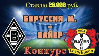 Боруссия М Байер Прогноз и Ставки на Футбол Германия 6 03 2021