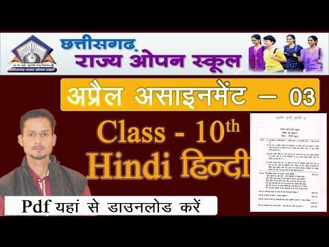 Class 10th Hindi (हिंदी ) CG Open School Assignment 03 अप्रैल असाइनमेंट 2021