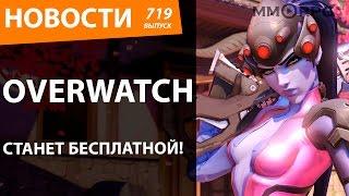 Overwatch. Станет бесплатной! Новости