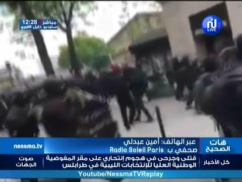 صحفي إذاعة شمس باريس يقدم تفاصيل حول أحداث الشغب بباريس