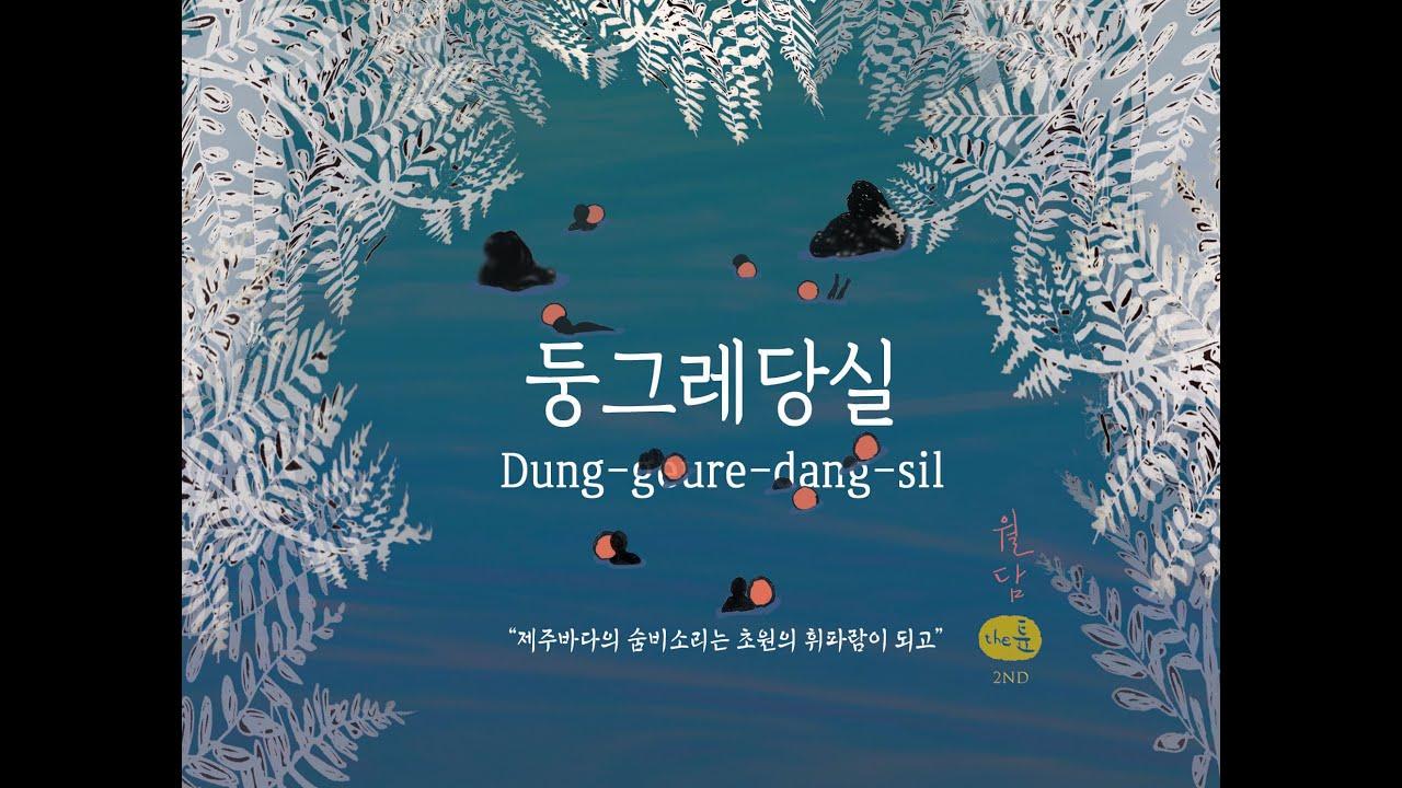 [더튠 THE TUNE_Live 2021] 둥그레당실 Dung-geure-dangsil