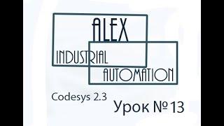 CodeSys 2.3 Овен ПЛК Урок №13