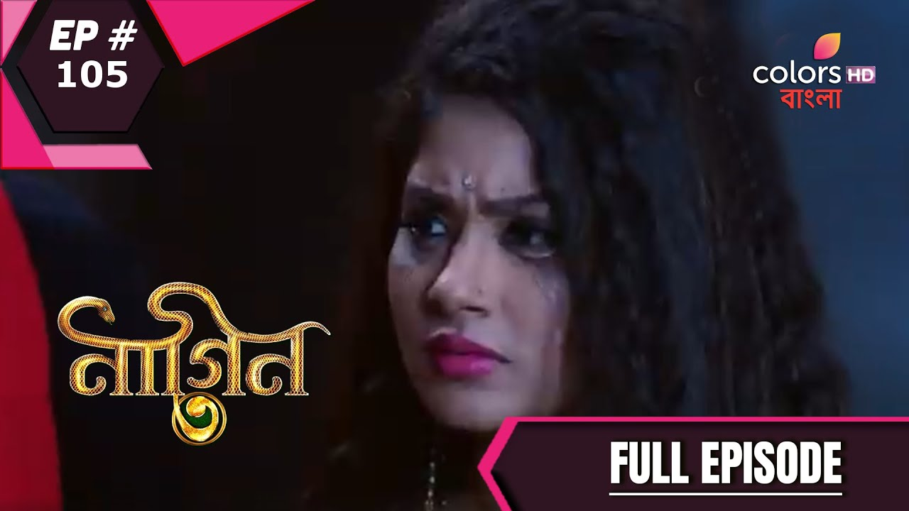 Download Naagin 3 (Bengali) | নাগিন ৩ | Episode 105 | Full Episode