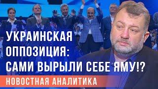 Политолог Андрей Мишин указал на системные ошибки ОПЗЖ и Партии Шария