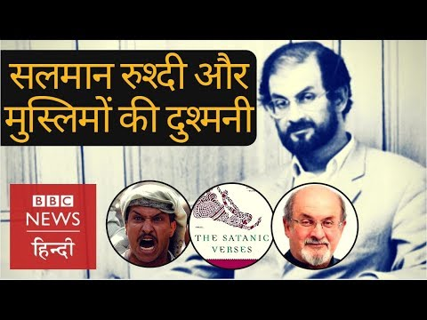 Salman Rushdie, Satanic Verses and Islam: All about the Contorversy (BBC HINDI)