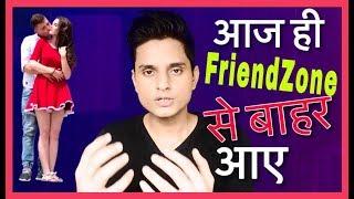 बस ये करदो और आज ही फ्रेंडज़ोन से बाहर आजाओ | 5 Practical tricks to get out of Friend zone in Hindi