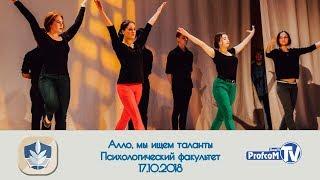 Алло, мы ищем таланты. Психологический факультет БашГУ, 17.10.2018