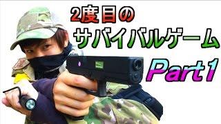 2度目のサバイバルゲーム!!Part1【赤髪のとも】The 2nd time of Airsoft thumbnail