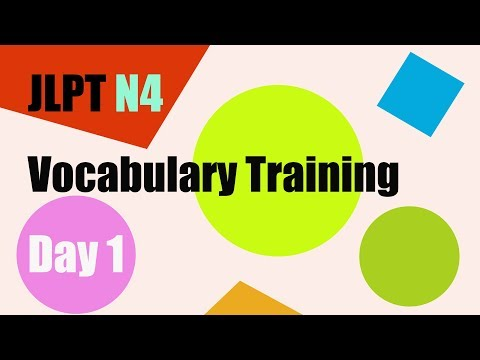 【JLPT N4】Vocabulary Training Day1