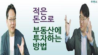 투멘쇼(TWO MEN SHOW!!!) 2편 - 소액으로도 부동산에 투자할 수 있다!