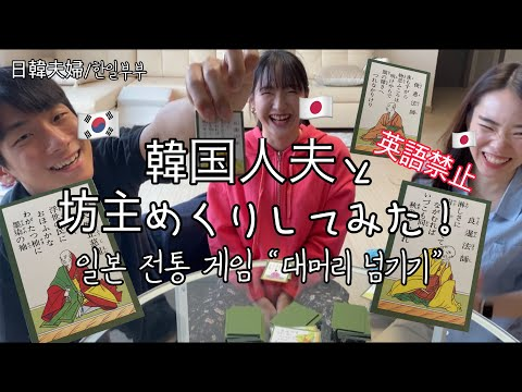 [日韓カップル]韓国人夫と英語禁止坊主めくりしたら面白すぎた