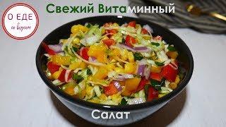 Свежий Витаминный Салат. Салат из молодой капусты.