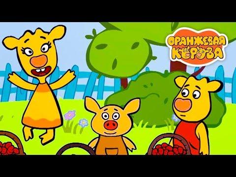 Оранжевая Корова 🍊 Новый мультик сборник 👍 Мультики HD